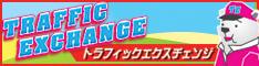 トラフィックエクスチェンジ -ダウンライン-banner_m1(120×60).jpg