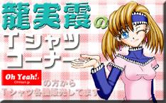 リンクボタン_シャツのページ.png
