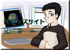 PCグッズサイトトップ.jpg